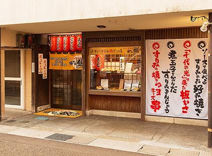 横山蒲鉾店/横かま